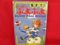 Super Puyo Puyo fan book /Super Nintendo, SNES
