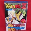 Dragon Ball Z Super Butouden strategy guide book /Super Nintendo, SNES