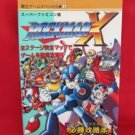 Mega Man X perfect strategy guide book /Super Nintendo, SNES