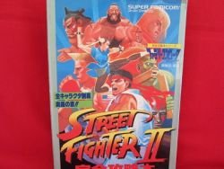 Street Fighter II 2 complete strategy guide book /SNES