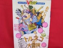 Torneko no Daibouken strategy guide book /Super Nintendo, SNES