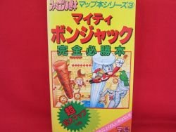Mighty Bomb Jack complete strategy guide book /NES