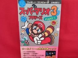 Super Mario Brothers 3 strategy guide book /NES