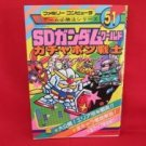 SD Gundam World Gachapon Senshi Scramble Wars strategy guide book /NES
