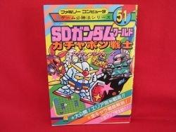 SD Gundam World Gachapon Senshi Scramble Wars strategy guide book /NES