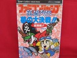 Famicom Jump Hero Retsuden strategy guide book /NES