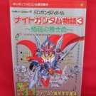 SD Gundam Gaiden Knight Gundam Story 3 strategy guide book /NES