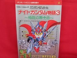 SD Gundam Gaiden Knight Gundam Story 3 strategy guide book /NES