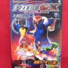 F-Zero GX AX official strategy guide book /Nintendo Game Cube, GC