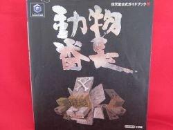 DOBUTSU BANCHO strategy guide book /Nintendo Game Cube, GC