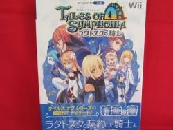 Tales of Symphonia Dawn of the New World strategy guide book /Wii