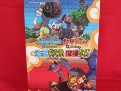 Pokemon Mystery Dungeon: Explorers of Time & Darkness strategy guide book /Nintendo DS