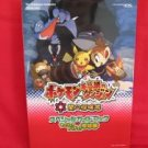 Pokemon Mystery Dungeon: Explorers of Darkness strategy guide book /Nintendo DS