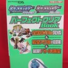 Pokemon Diamond & Pearl monster encyclopedia perfect clear guide book /Nintendo DS