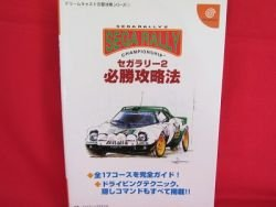 SEGA RALLY 2 perfect strategy guide book /Dreamcast, DC