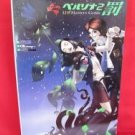 PERSONA 2 Eternal Punishment masters guide book /Playstation, PS1