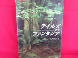 Tales of Phantasia official guide book /Playstation, PS1