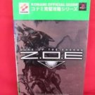 Z.O.E. ZONE OF THE ENDERS perfect strategy guide book /Playstation 2, PS2