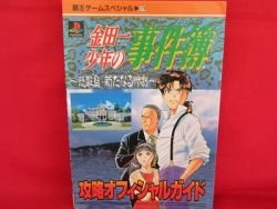 Kindaichi Case Files official strategy guide book /Playstation, PS1