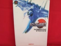 Ace Combat 2 official strategy guide book /Playstation, PS1