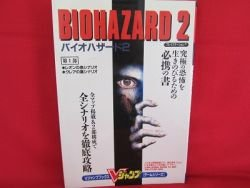 Resident Evil 2 perfect strategy guide book /Playstation, PS1