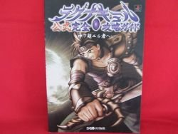 LAGNACURE complete strategy guide book /Playstation, PS1