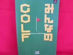 Hot Shots Golf official guide book