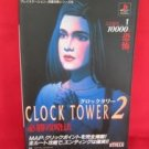 Clock Tower 2 II strategy guide book /Playstation, PS1