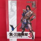 Dynasty Warriors 4 complete strategy guide book #1 /Playstation 2, PS2
