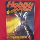 Hobby Japan Magazine #301 06/1994 :Japanese toy hobby figure magazine