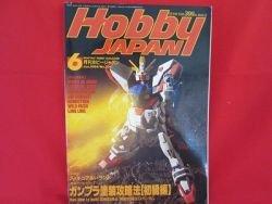 Hobby Japan Magazine #301 06/1994 :Japanese toy hobby figure magazine
