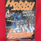 Hobby Japan Magazine #370 4/2000 :Japanese toy hobby figure magazine