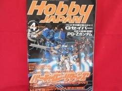 Hobby Japan Magazine #370 4/2000 :Japanese toy hobby figure magazine