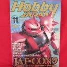 Hobby Japan Magazine #377 11/2000 :Japanese toy hobby figure magazine