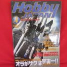 Hobby Japan Magazine #394 4/2002 :Japanese toy hobby figure magazine