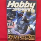 Hobby Japan Magazine #399 9/2002 :Japanese toy hobby figure magazine