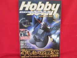 Hobby Japan Magazine #399 9/2002 :Japanese toy hobby figure magazine