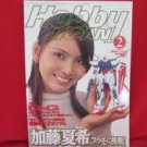 Hobby Japan Magazine #404 2/2003 :Japanese toy hobby figure magazine