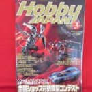 Hobby Japan Magazine #405 3/2003 :Japanese toy hobby figure magazine