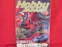 Hobby Japan Magazine #405 3/2003 :Japanese toy hobby figure magazine