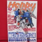 Hobby Japan Magazine #407 5/2003 :Japanese toy hobby figure magazine