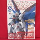 <b></b>Hobby Japan Magazine #408 6/2003 :Japanese toy hobby figure magazine