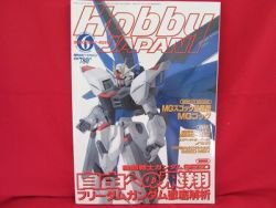 <b></b>Hobby Japan Magazine #408 6/2003 :Japanese toy hobby figure magazine