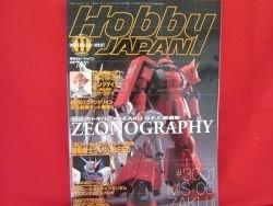 <b></b>Hobby Japan Magazine #413 11/2003 :Japanese toy hobby figure magazine