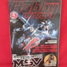 <b></b>Hobby Japan Magazine #419 5/2004 :Japanese toy hobby figure magazine