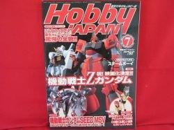 Hobby Japan Magazine #421 7/2004 :Japanese toy hobby figure magazine