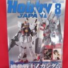 Hobby Japan Magazine #434 8/2005 :Japanese toy hobby figure magazine