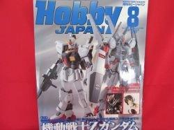 Hobby Japan Magazine #434 8/2005 :Japanese toy hobby figure magazine