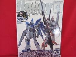 Hobby Japan Magazine #454 4/2007 :Japanese toy hobby figure magazine