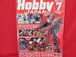 Hobby Japan Magazine #457 7/2007 :Japanese toy hobby figure magazine